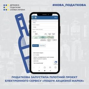 Налоговая служба запустила пилотный онлайн-сервис проверки акцизных марок (с инициативой Дубилета он не связан)