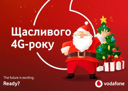 За новогодний период абоненты Vodafone Украина использовали 9 ПБ трафика (в 1,5 больше, чем в прошлом году), а вот количество звонков и SMS уменьшилось