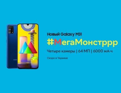 6.4″ Super AMOLED, квадрокамера 64 Мп и 6000 мА·ч за 7 499грн. Потенциальный хит Samsung Galaxy M31 выйдет 13 марта