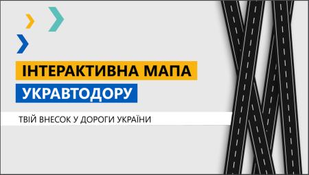 Укравтодор запустил интерактивную карту автомобильных дорог. В перспективе к ней обещают подключить Waze, Bolt и Uber