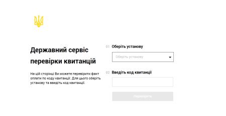 Дубилет: все основные госучреждения уже подключены к сервису проверки электронных квитанций check.gov.ua