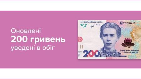 НБУ ввел в оборот новые 200 гривен. Вот так теперь выглядит актуальный банкнотный ряд гривны из шести номиналов
