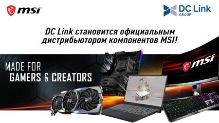 Компания MSI с радостью сообщает, что ряды ее официальных дистрибьюторов в Украине пополнила компания DC Link