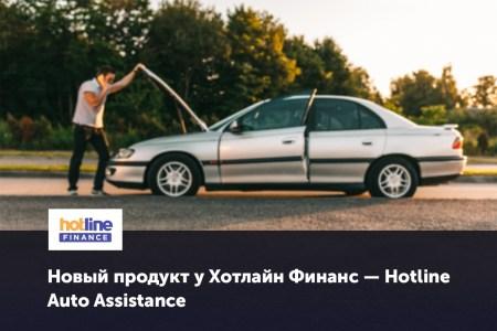 Новый продукт hotline.finance — Auto Assistance
