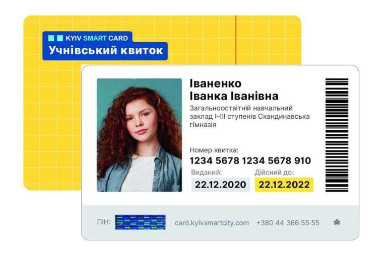 КГГА: В Киеве запустили в тестовом режиме электронный ученический билет, первые 28 тыс. школьников уже получили свои карточки