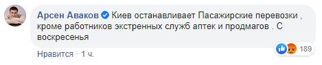 Аваков: Карантинные ограничения будут ужесточены, в Киеве с 22 марта прекращаются пассажирские перевозки