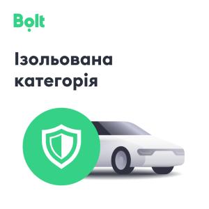 Такси-сервис Bolt запустил новую «изолированную» категорию автомобилей с пластиковой перегородкой между водителем и пассажирами