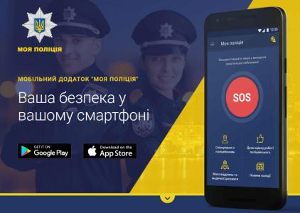 Приложение для вызова полиции My Pol заработало в Киеве и теперь доступно по всей Украине