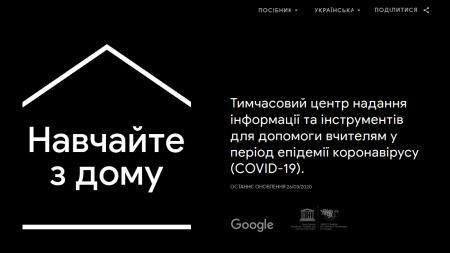 Google запустив українською мовою сайт «Навчайте з дому» для допомоги вчителям та учням у дистанційному навчанні