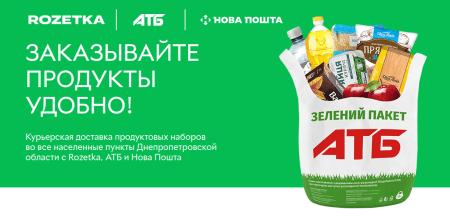 Rozetka, АТБ и Нова Пошта совместно запустили курьерскую доставку продуктовых наборов на дом (пока только в Днепропетровской области, но обещают по всей Украине)