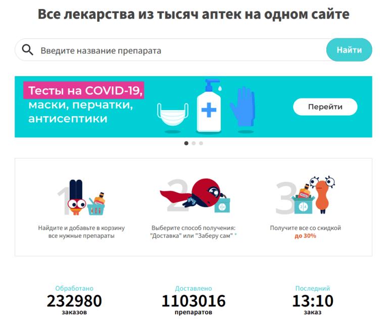 Liki24.com и Uber запустили в Киеве сервис курьерской доставки медикаментов на дом