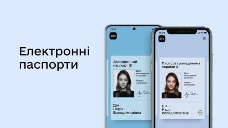 Электронные паспорта уже в смартфоне. Главное из презентации новых услуг в приложении «Дія»