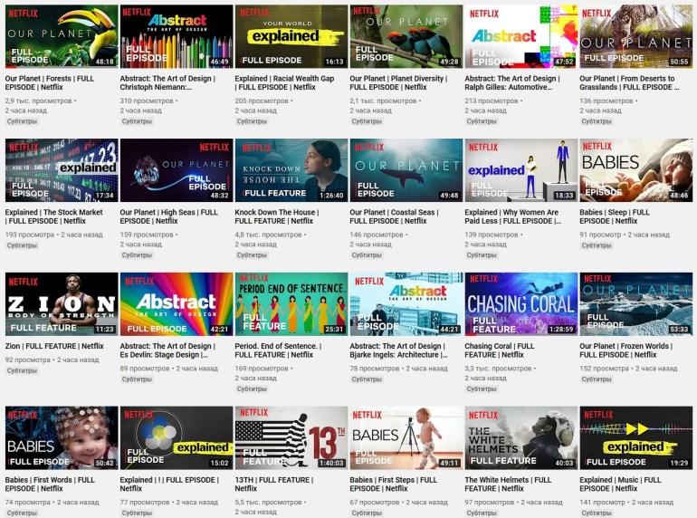 В ответ на просьбы учителей Netflix бесплатно выложил несколько документальных фильмов образовательного характера на своем youtube-канале