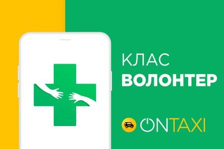 «Подвези медика». В сервисе OnTaxi подключают волонтеров