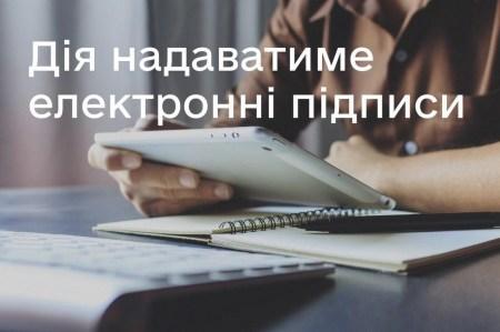 В «Дії» можно будет получить электронную цифровую подпись