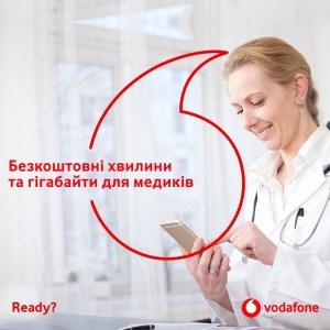 Vodafone Украина начислит украинским врачам по 10 ГБ трафика и 1000 минут разговоров, а также откроет безлимит к мессенджерам и соцсетям