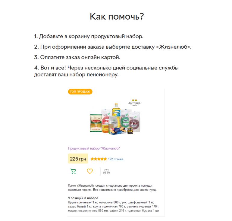 """Украинцы «подвесили» более 42 тыс. продуктовых наборов для пожилых людей в рамках проекта """"Закажи продукты для Ба и Де"""""""