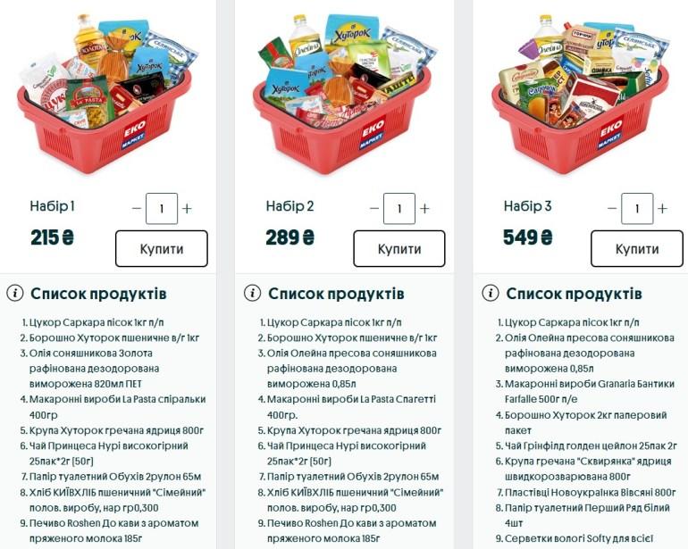 """OLX, """"ЕКО маркет"""" и """"Нова пошта"""" запустили в Киеве сервис адресной доставки продуктовых наборов"""
