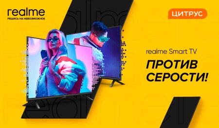 Realme расширил продуктовую линейку, представив Smart-TV