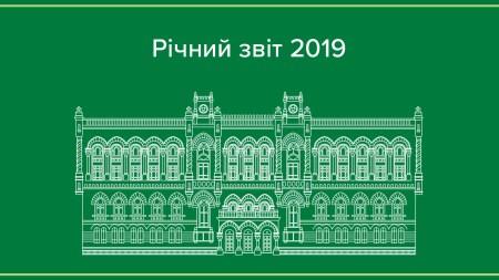 НБУ опубликовал масштабный годовой отчет, в котором отчитался об основных показателях экономики Украины за 2019 год