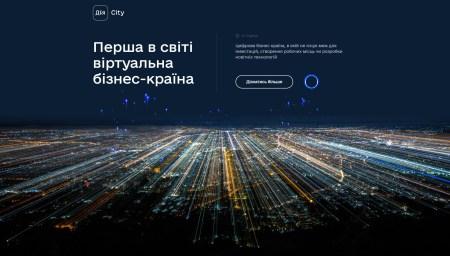 Минцифры запустило сайт «Дія Сіті» – специального проекта для ведения цифрового бизнеса с рядом уникальных возможностей