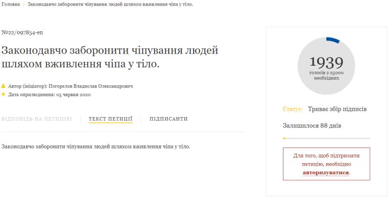 От Зеленского через электронную петицию требуют «законодательно запретить чипирование людей»