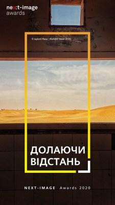 Huawei объявляет о старте ежегодного фотоконкурса Next Image Awards 2020 с призовым фондом в 10 000 долларов США