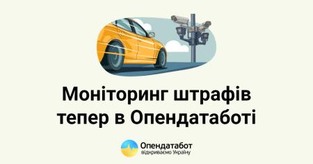Opendatabot запустил бесплатный сервис проверки наличия и оплаты штрафов за нарушение ПДД (квитанцию автоматически отправят в МВД)