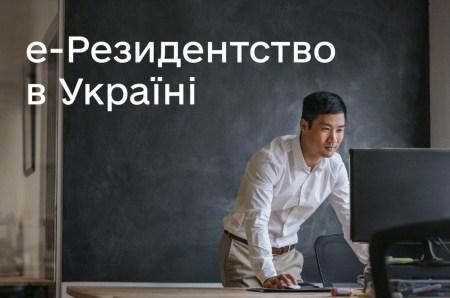 Кабмин поддержал идею введения электронного резидентства — до конца года на сайте «Дія» заработает соответствующий кабинет