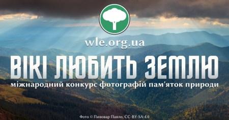 У липні в Україні пройде міжнародний фотоконкурс «Вікі любить Землю», присвячений пам'яткам природи (участь можуть брати як професійні фотографи, так і любителі)