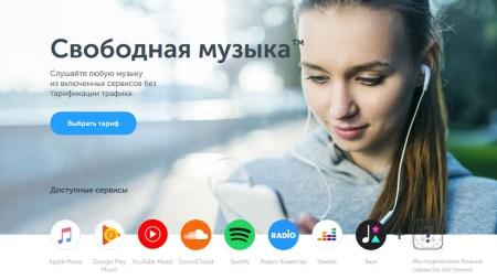 Киевстар: После официального запуска в Украине наши абоненты могут пользоваться Spotify без платы за мобильный трафик