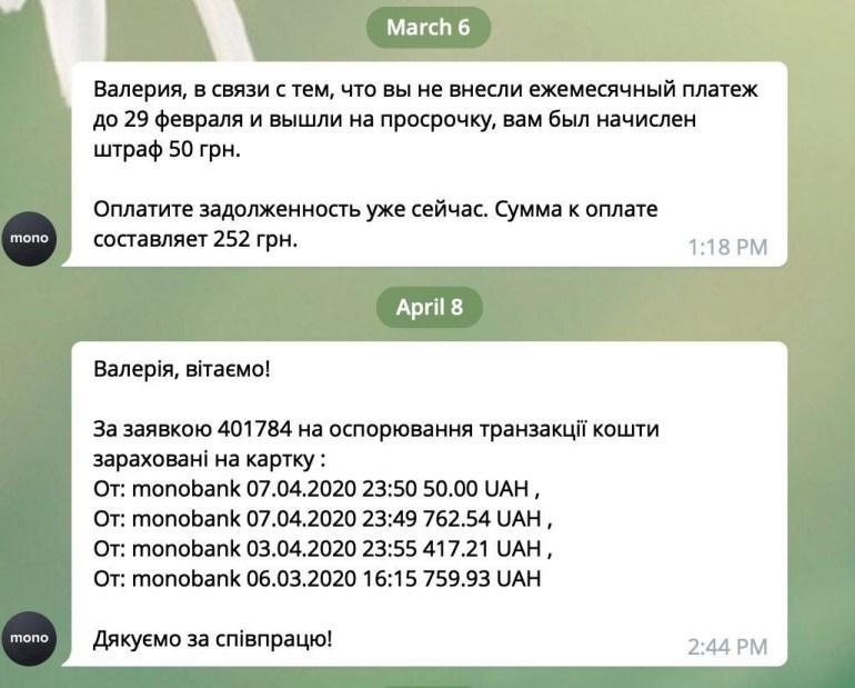 У пользователя Monobank украли карту в Испании, банк её заблокировал и перевыпустил новую, но со счёта начали списываться деньги