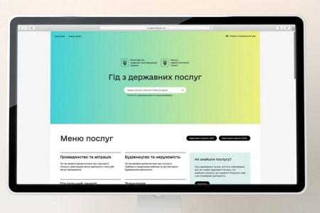 Минцифры запустило онлайн-гайд по государственным услугам