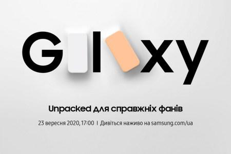 Трансляция презентации Galaxy Unpacked для настоящих фанов. Ждем Galaxy S20 Fan Edition (завершена)
