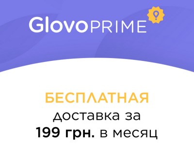 Сервис Glovo запустил подписку Glovo Prime на бесплатную доставку из ресторанов и магазинов за 199 грн/мес