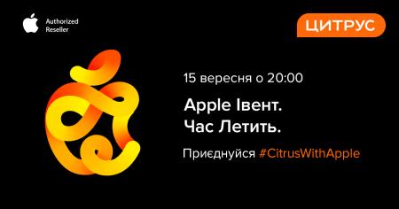 Apple Ивент. Время идет