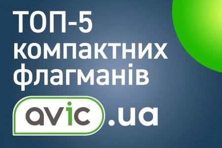 Добірка від Avic.ua: ТОП-5 компактних флагманів