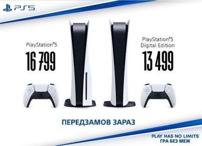 В Украине стартовали предзаказы PS5 — по более высокой цене и с полной предоплатой