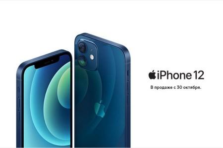 Впервые так быстро. iPhone 12 и 12 Pro начнут официально продаваться в Украине 30 октября