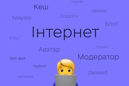 «Дипвеб, кибербулинг, секстинг и др.»: Минцифры составило словарь терминов онлайн-безопасности и объясняет их в TikTok