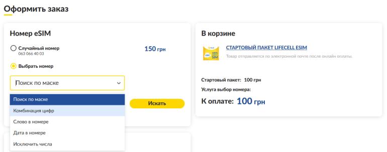 Оператор lifecell запустил услугу выбора номера при покупке eSIM