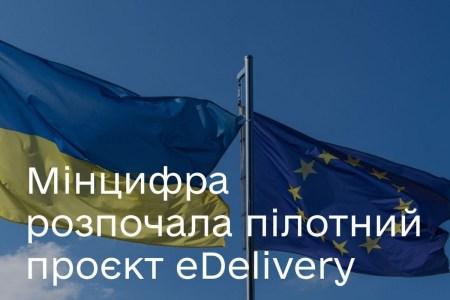 Минцифра запустила пилотный сервис eDelivery — обмен электронными счетами-фактурами между украинскими и польскими компаниями