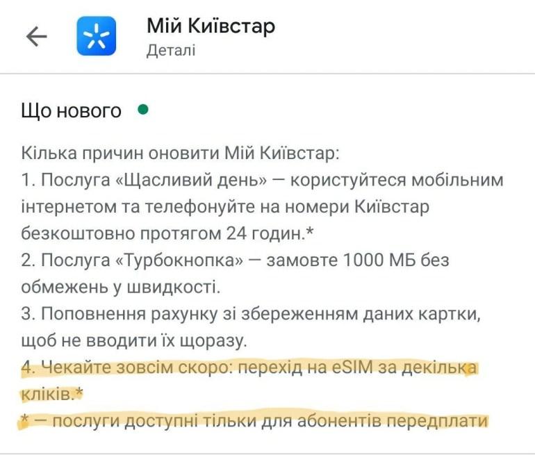 Ну наконец-то, «Киевстар». Компания внедряет eSim, но, похоже, только для абонентов предоплаты