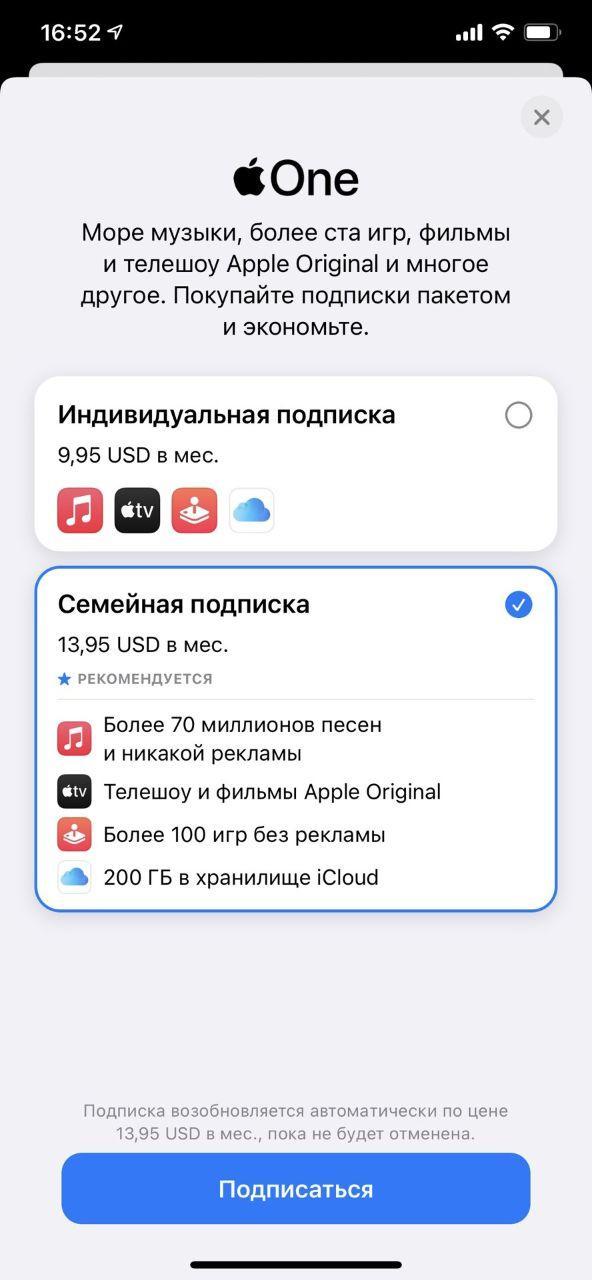 В Украине стала доступна единая подписка Apple One, но с оплатой в долларах (индивидуальная стоит $9,99 в месяц)
