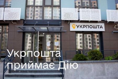 «Укрпошта» теперь тоже принимает цифровой паспорт из «Дія» при выдаче посылок