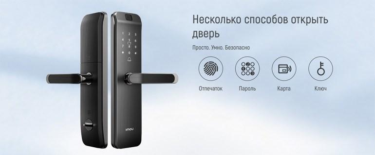 Умный замок IMOU K2 с 5 режимами доступа от компании Надзор