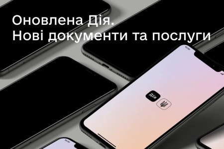 6 млн грн — общая сумма штрафов и долгов, которую заплатили пользователи «Дія» за первый месяц доступности услуги