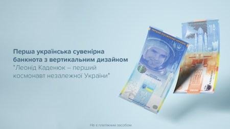 НБУ выпустил первую сувенирную банкноту с вертикальным дизайном, посвященную украинскому космонавту Леониду Каденюку