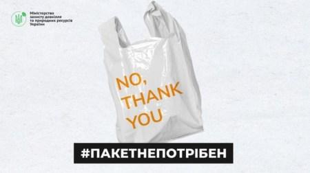 Минприроды: Законопроект об ограничении использования полиэтиленовых пакетов в Украине доработан и готов к принятию