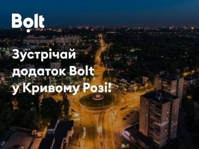 Bolt запустил онлайн-сервис для заказа поездок в Кривом Роге, достигнув отметки 10 украинских городов